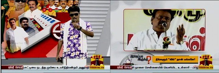 Thanthi TV's election coverage comedy makes fun of Vijaykanth losing count of members of his coalition and then his awkward மழுப்புதல்.